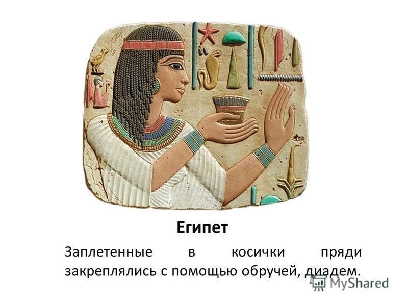 Египет Заплетенные в косички пряди закреплялись с помощью обручей, диадем.