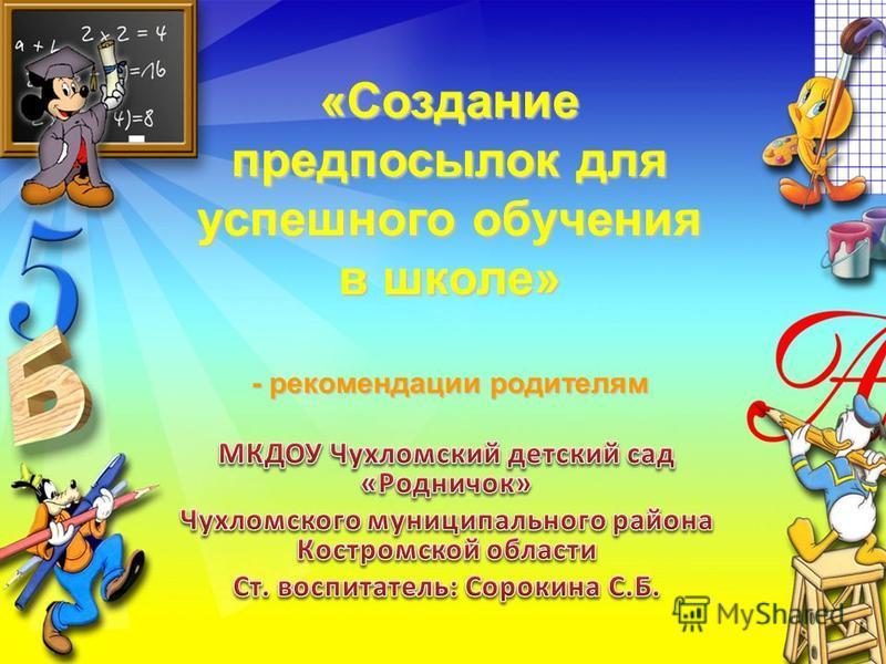 «Создание предпосылок для успешного обучения в школе» - рекомендации родителям
