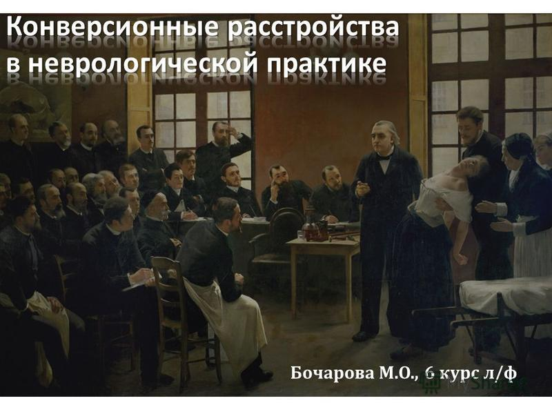 Бочарова М.О., 6 курс л/ф
