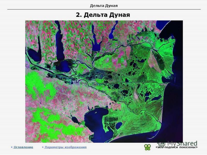Дельта Дуная 2. Дельта Дуная Оглавление Оглавление Параметры изображения