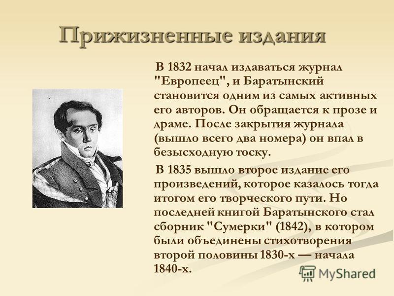 В 1832 начал издаваться журнал