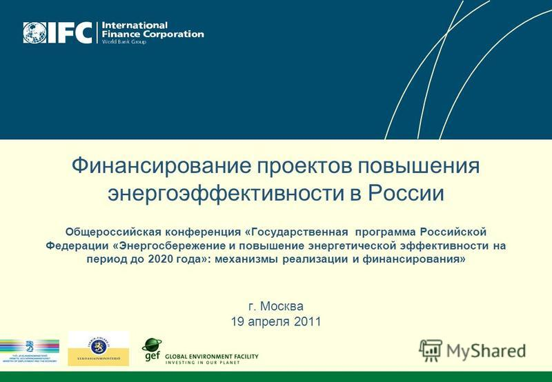 Финансирование проектов повышения энергоэффективности в России Общероссийская конференция «Государственная программа Российской Федерации «Энергосбережение и повышение энергетической эффективности на период до 2020 года»: механизмы реализации и финан