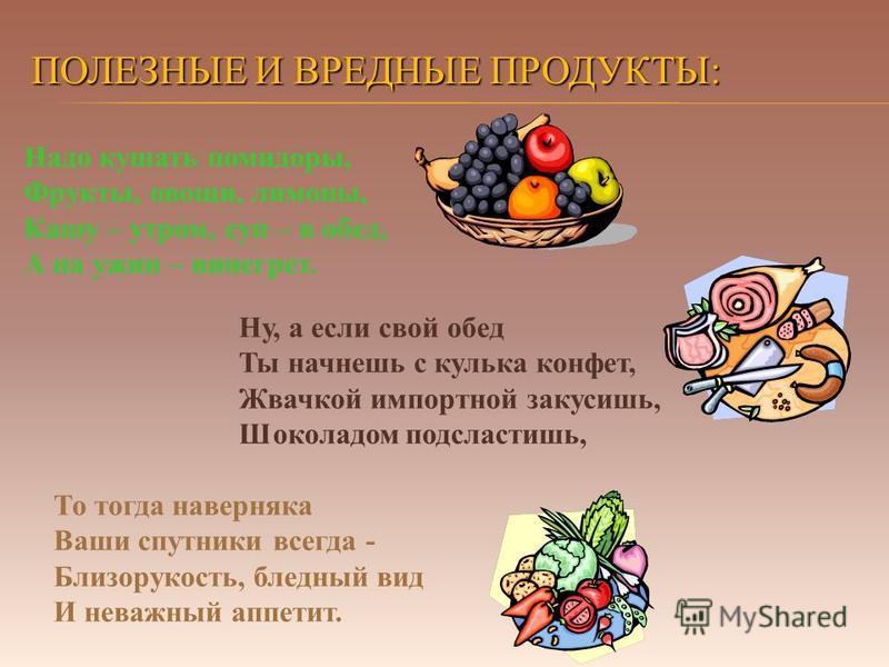 «УМЕРЕННЫЙ В ЕДЕ - ВСЕГДА ЗДОРОВ!» Я люблю покушать сытно, Много, вкусно, аппетитно. Ем я все и без разбора, Потому что я… обжора. обжора. Чтобы десны были крепкими, Грызи морковку с репкою. Чтобы зубы не болели, Вместо пряников, конфет Ешьте яблоки,