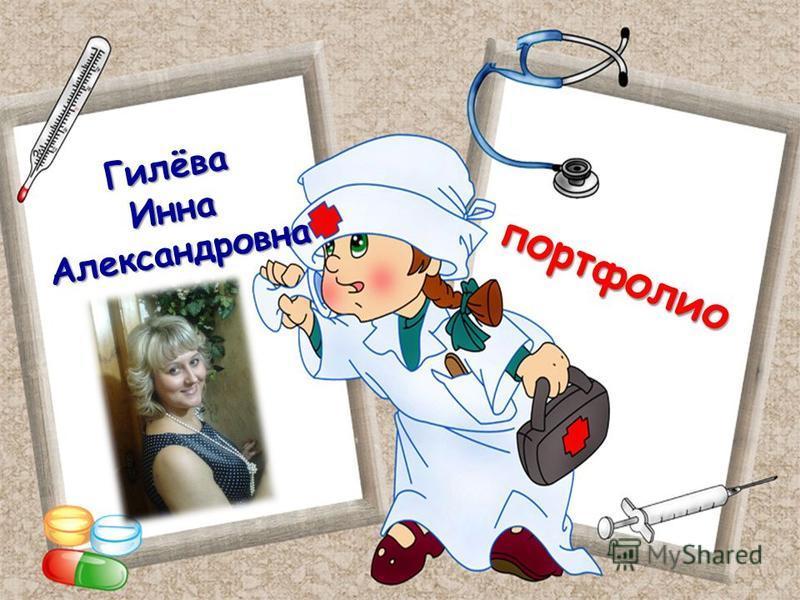 Гилёва Инна Александровна портфолио