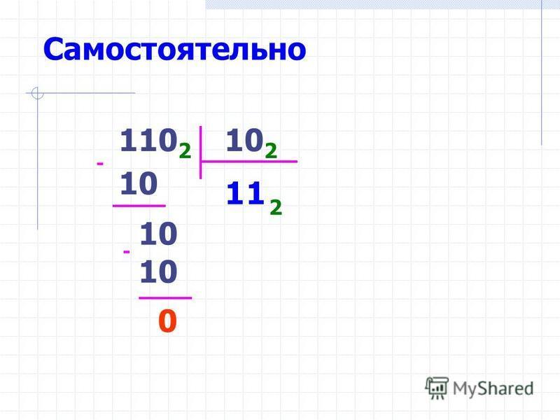 Самостоятельно 110 2 10 2 1 1 10 - 10 10 - 0 2