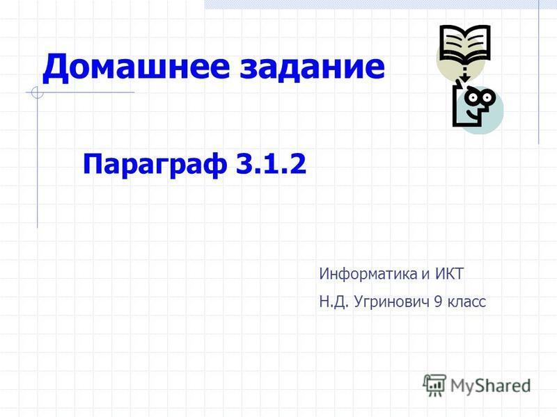 Домашнее задание Параграф 3.1.2 Информатика и ИКТ Н.Д. Угринович 9 класс