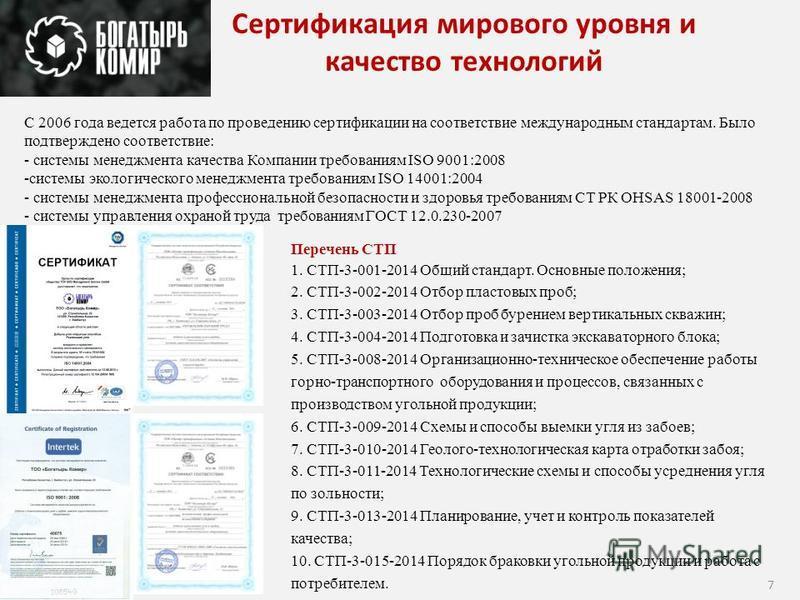 Сертификация мирового уровня и качество технологий С 2006 года ведется работа по проведению сертификации на соответствие международным стандартам. Было подтверждено соответствие: - системы менеджмента качества Компании требованиям ISO 9001:2008 -сист