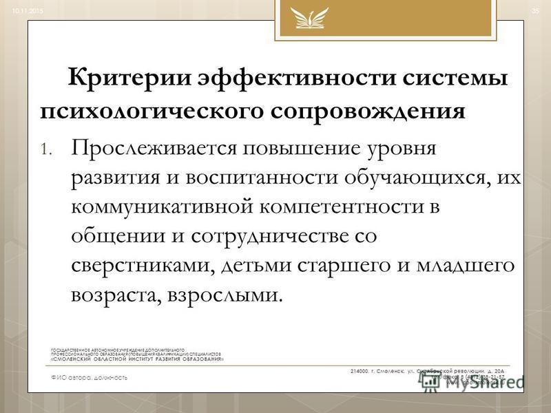 ГОСУДАРСТВЕННОЕ АВТОНОМНОЕ УЧРЕЖДЕНИЕ ДОПОЛНИТЕЛЬНОГО ПРОФЕССИОНАЛЬНОГО ОБРАЗОВАНИЯ (ПОВЫШЕНИЯ КВАЛИФИКАЦИИ) СПЕЦИАЛИСТОВ «СМОЛЕНСКИЙ ОБЛАСТНОЙ ИНСТИТУТ РАЗВИТИЯ ОБРАЗОВАНИЯ» 214000, г. Смоленск, ул. Октябрьской революции, д. 20А тел/факс: 8 (4812) 3