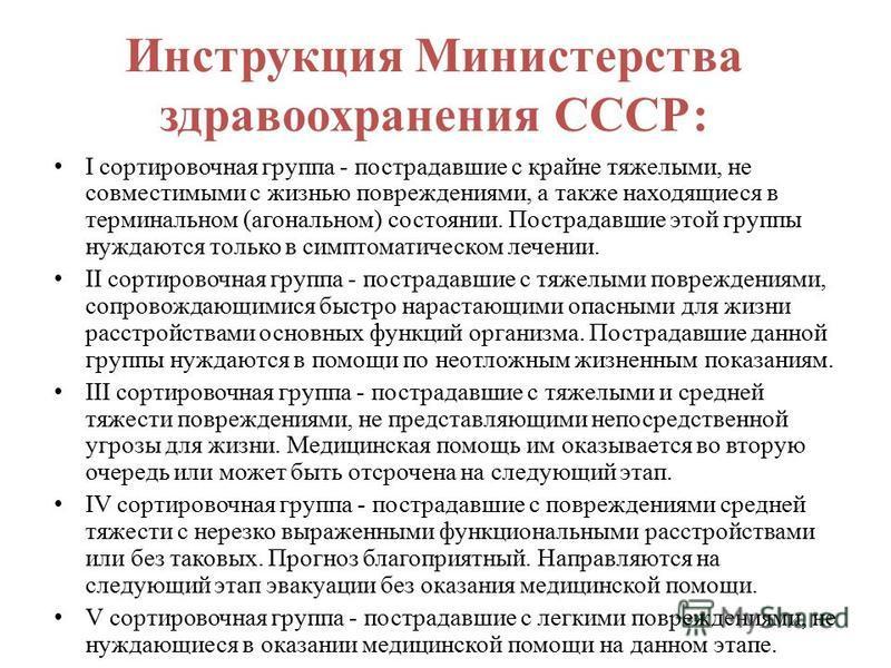 Инструкция Министерства здравоохранения СССР: I сортировочная группа - пострадавшие с крайне тяжелыми, не совместимыми с жизнью повреждениями, а также находящиеся в терминальном (агональном) состоянии. Пострадавшие этой группы нуждаются только в симп