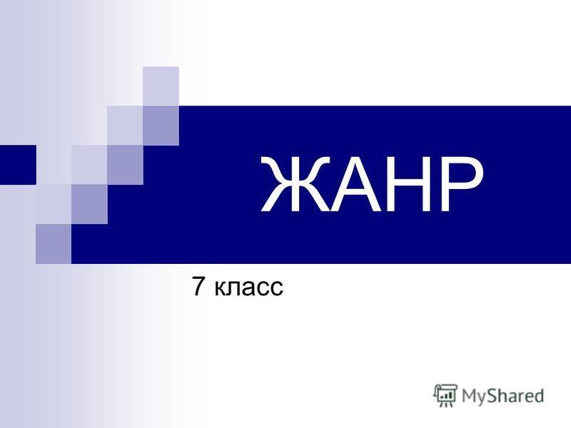 ЖАНР 7 класс
