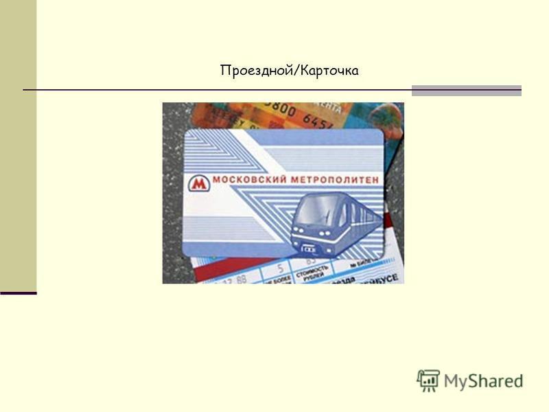Проездной/Карточка