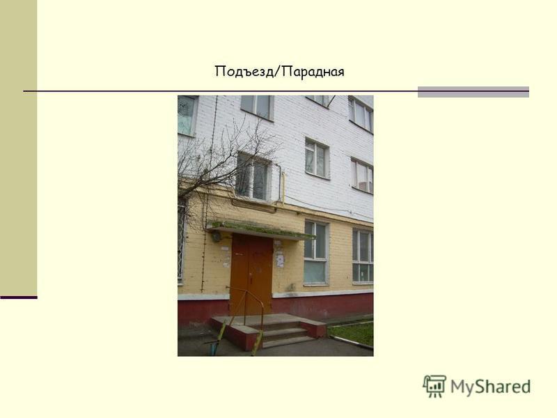 Подъезд/Парадная