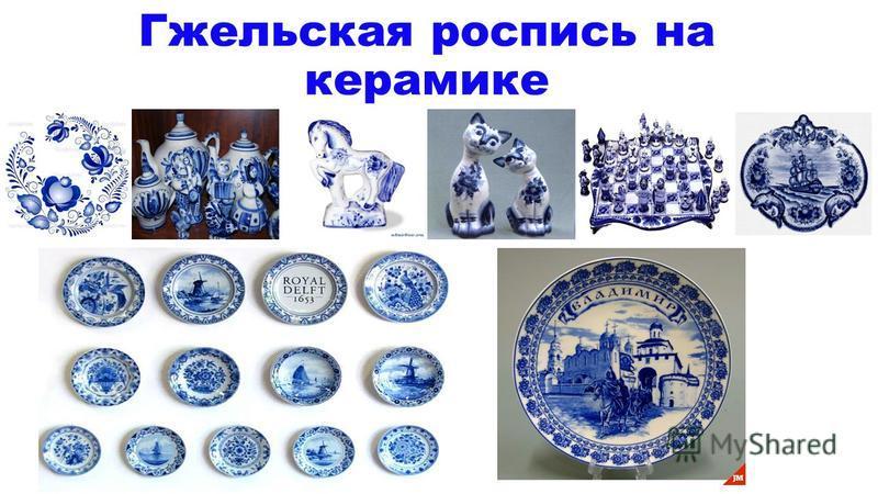 Гжельская роспись на керамике