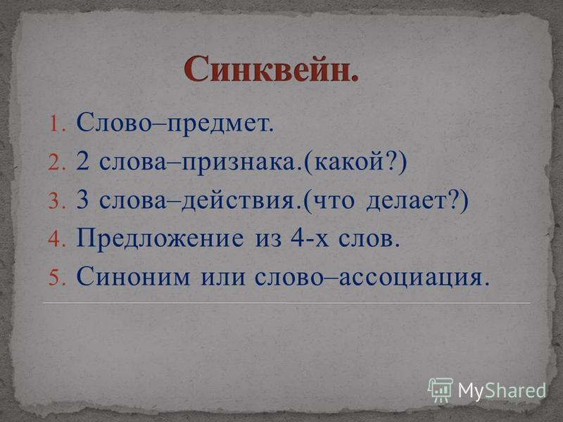 1. Слово–предмет. 2. 2 слова–признака.(какой?) 3. 3 слова–действия.(что делает?) 4. Предложение из 4-х слов. 5. Синоним или слово–ассоциация.