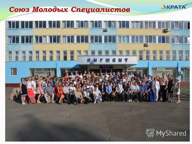 Союз Молодых Специалистов