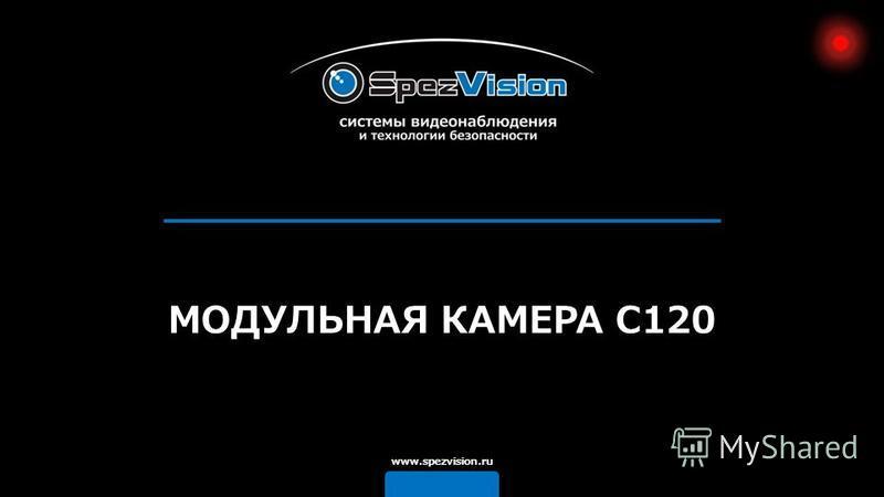 МОДУЛЬНАЯ КАМЕРА C120 www.spezvision.ru
