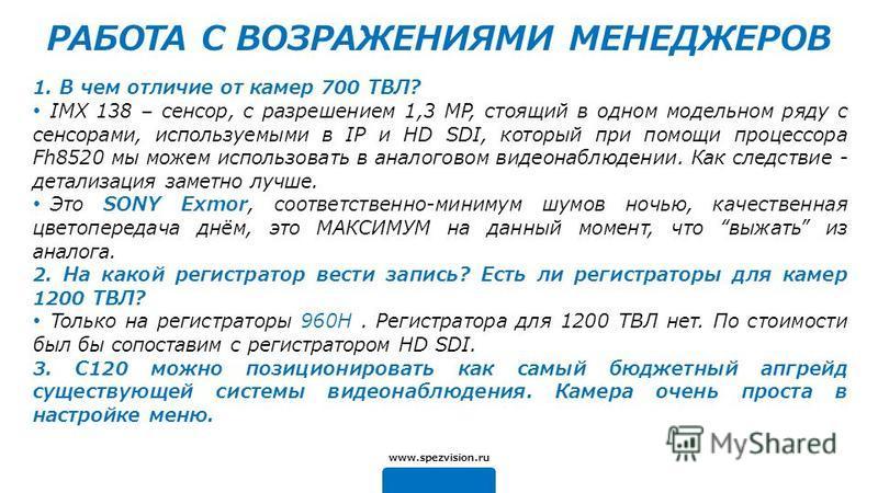 www.spezvision.ru 1. В чем отличие от камер 700 ТВЛ? IMX 138 – сенсор, с разрешением 1,3 MP, стоящий в одном модельном ряду с сенсорами, используемыми в IP и HD SDI, который при помощи процессора Fh8520 мы можем использовать в аналоговом видеонаблюде