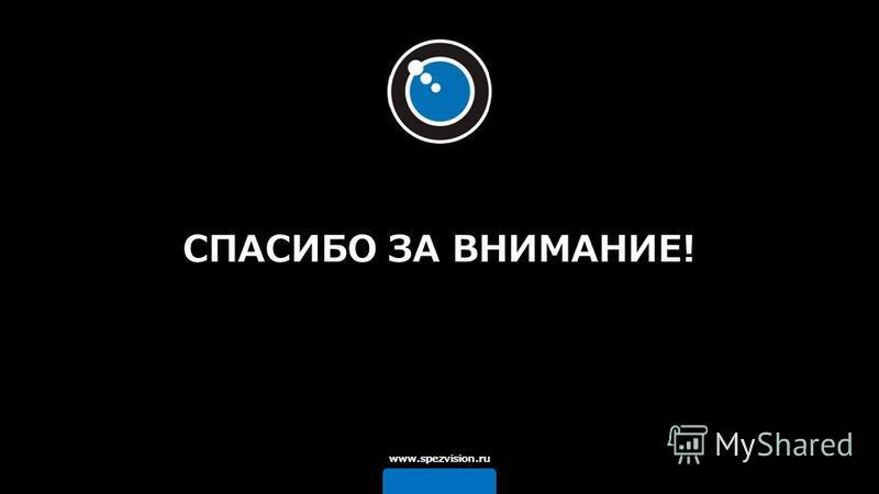 СПАСИБО ЗА ВНИМАНИЕ! www.spezvision.ru