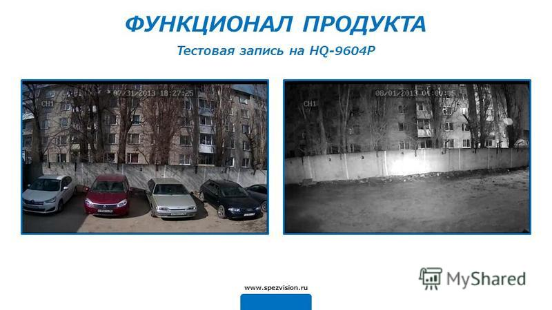 Тестовая запись на HQ-9604P ФУНКЦИОНАЛ ПРОДУКТА www.spezvision.ru