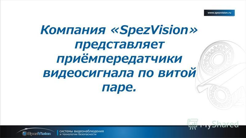 Компания «SpezVision» представляет приёмпередатчики видеосигнала по витой паре.