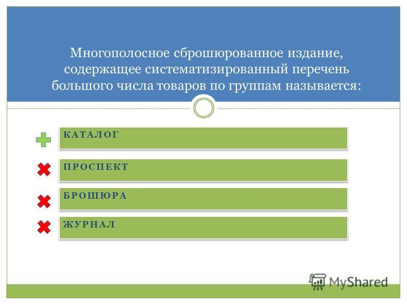 КАТАЛОГ Многополосное сброшюрованное издание, содержащее систематизированный перечень большого числа товаров по группам называется: ПРОСПЕКТ БРОШЮРА ЖУРНАЛ