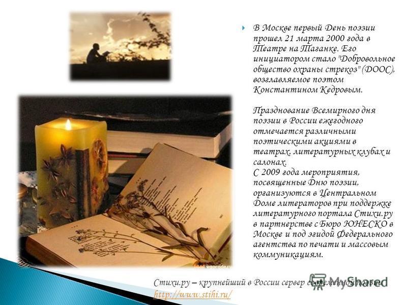 В Москве первый День поэзии прошел 21 марта 2000 года в Театре на Таганке. Его инициатором стало