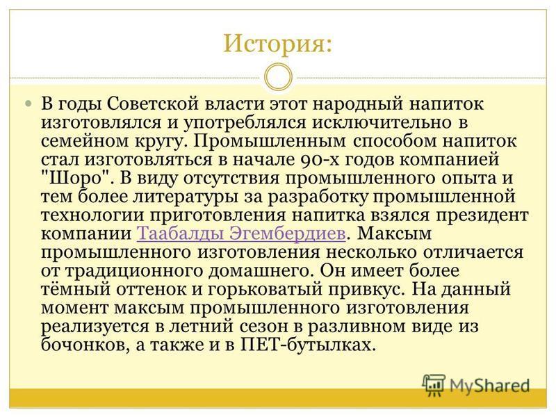 История: В годы Советской власти этот народный напиток изготовлялся и употреблялся исключительно в семейном кругу. Промышленным способом напиток стал изготовляться в начале 90-х годов компанией