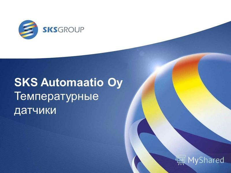 SKS Automaatio Oy Температурные датчики