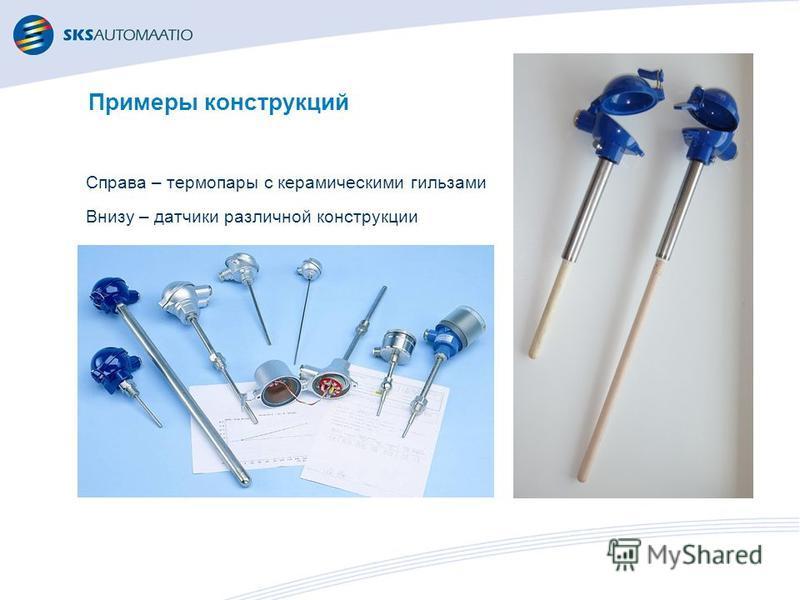 Примеры конструкций Справа – термопары с керамическими гильзами Внизу – датчики различной конструкции