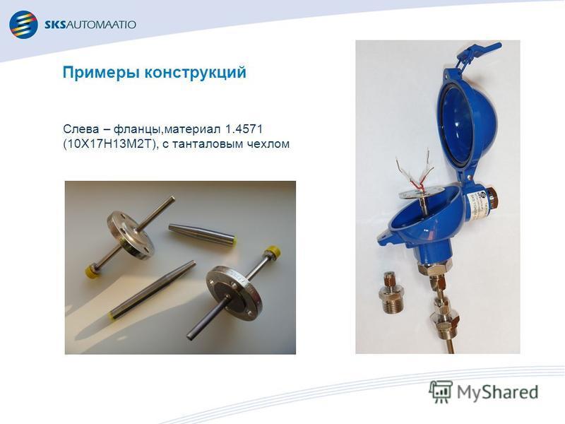 Слева – фланцы,материал 1.4571 (10Х17Н13М2Т), с танталовым чехлом