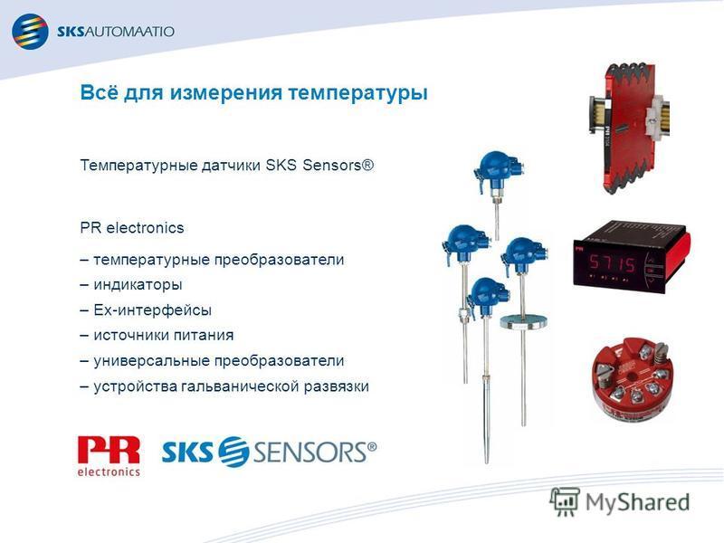 Всё для измерения температуры Температурные датчики SKS Sensors® PR electronics – температурные преобразователи – индикаторы – Ex-интерфейсы – источники питания – универсальные преобразователи – устройства гальванической развязки