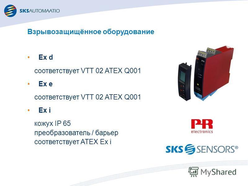 Взрывозащищённое оборудование Ex d соответствует VTT 02 ATEX Q001 Ex e соответствует VTT 02 ATEX Q001 Ex i кожух IP 65 преобразователь / барьер соответствует ATEX Ex i