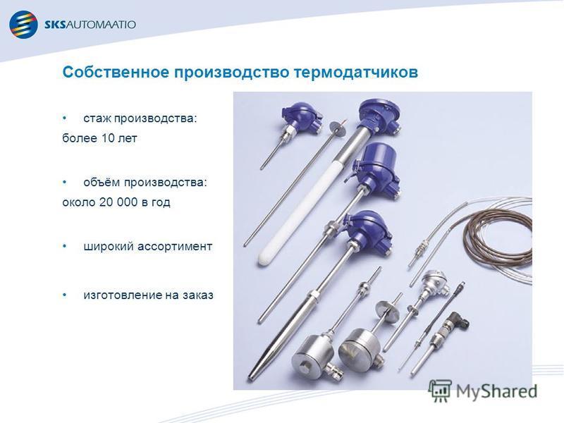 стаж производства: более 10 лет объём производства: около 20 000 в год широкий ассортимент изготовление на заказ Собственное производство термодатчиков