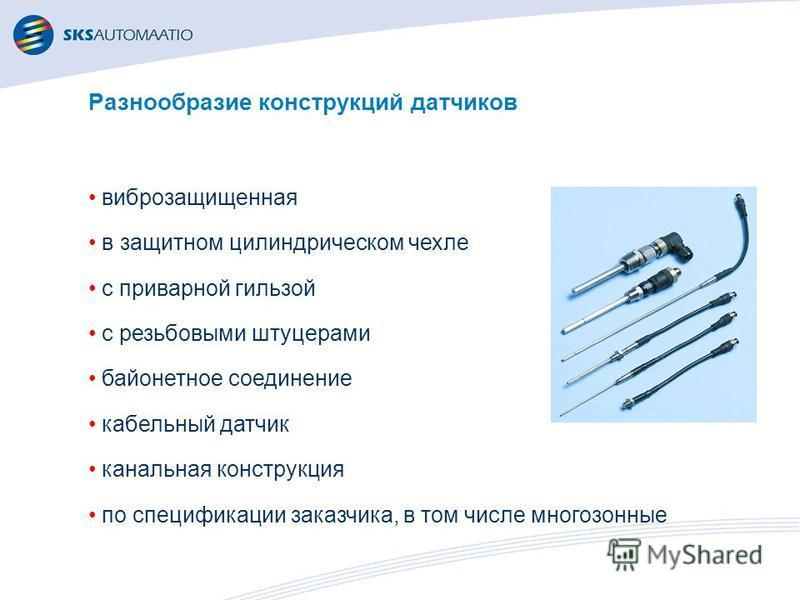 Разнообразие конструкций датчиков вибро защищенная в защитном цилиндрическом чехле с приварной гильзой с резьбовыми штуцерами байонетное соединение кабельный датчик канальная конструкция по спецификации заказчика, в том числе многозонные