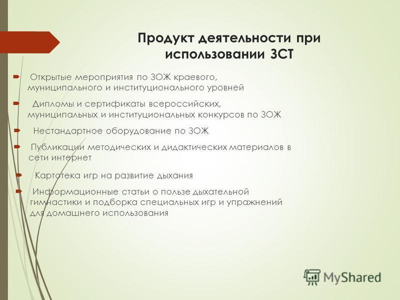 Продукт деятельности при использовании ЗСТ Открытые мероприятия по ЗОЖ краевого, муниципального и институционального уровней Дипломы и сертификаты всероссийских, муниципальных и институциональных конкурсов по ЗОЖ Нестандартное оборудование по ЗОЖ Пуб