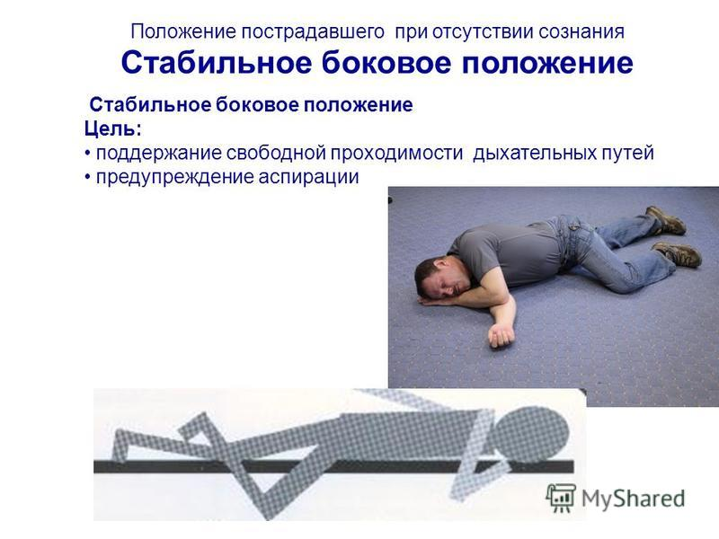 Стабильное боковое положение Цель: поддержание свободной проходимости дыхательных путей предупреждение аспирации Положение пострадавшего при отсутствии сознания Стабильное боковое положение