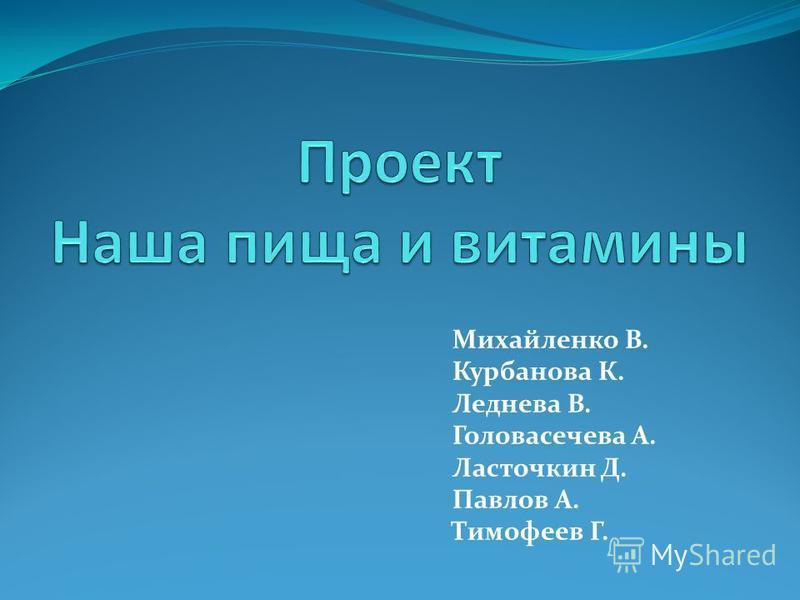Михайленко В. Курбанова К. Леднева В. Головасечева А. Ласточкин Д. Павлов А. Тимофеев Г.