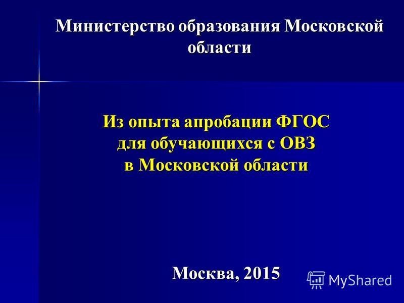 Из опыта апробации ФГОС для обучающихся с ОВЗ в Московской области Министерство образования Московской области Москва, 2015
