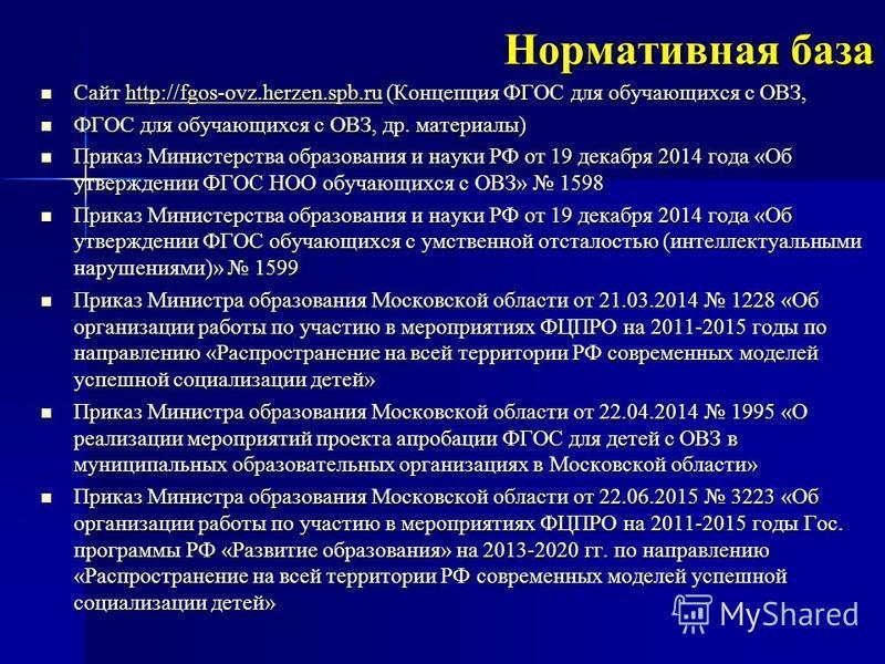 Нормативная база Сайт http://fgos-ovz.herzen.spb.ru (Концепция ФГОС для обучающихся с ОВЗ, Сайт http://fgos-ovz.herzen.spb.ru (Концепция ФГОС для обучающихся с ОВЗ,http://fgos-ovz.herzen.spb.ru ФГОС для обучающихся с ОВЗ, др. материалы) ФГОС для обуч