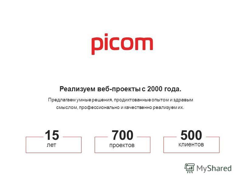 15700500 проектов клиентов лет Реализуем веб-проекты с 2000 года. Предлагаем умные решения, продиктованные опытом и здравым смыслом, профессионально и качественно реализуем их.