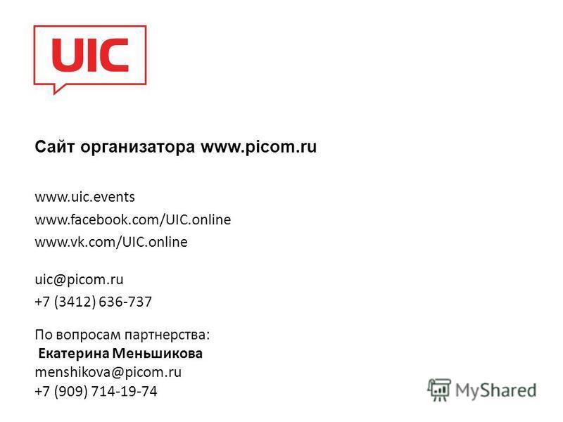 По вопросам партнерства: Екатерина Меньшикова menshikova@picom.ru +7 (909) 714-19-74 Сайт организатора www.picom.ru www.uic.events www.facebook.com/UIC.online www.vk.com/UIC.online uic@picom.ru +7 (3412) 636-737