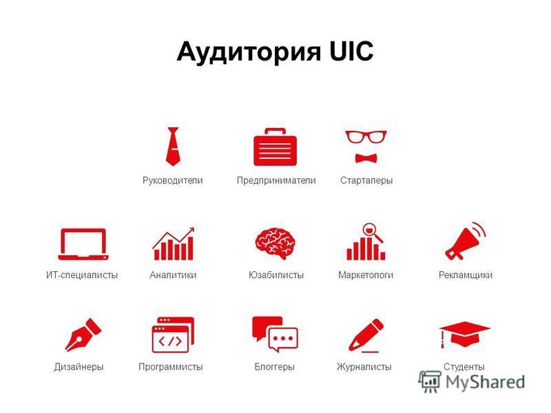 Аудитория UIC Руководители ПредпринимателиСтартаперы Аналитики ЮзабилистыМаркетологи Рекламщики ИТ-специалисты Программисты БлоггерыЖурналисты СтудентыДизайнеры