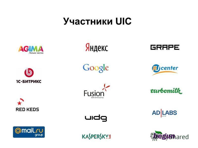 Участники UIC