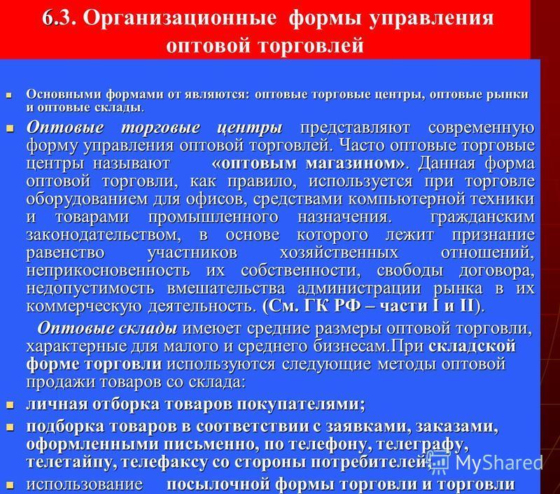 6.3. Классификационные признаки оптовой торговли