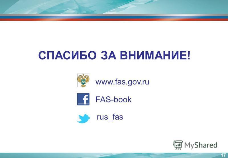 СПАСИБО ЗА ВНИМАНИЕ! www.fas.gov.ru FAS-book rus_fas 17