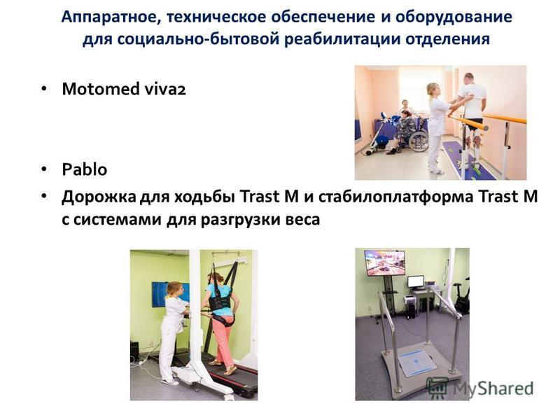 Аппаратное, техническое обеспечение и оборудование для социально-бытовой реабилитации отделения Motomed viva2 Pablo Дорожка для ходьбы Trast M и стабилоплатформа Trast M с системами для разгрузки веса