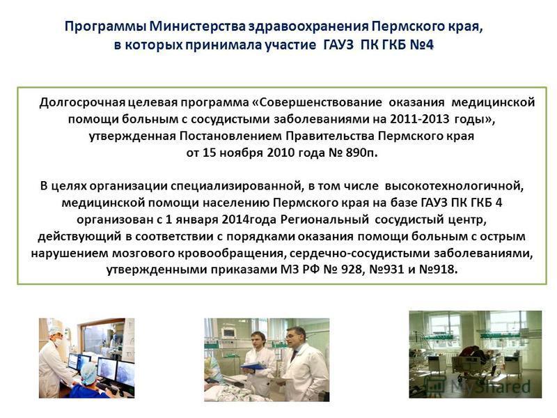 4 Программы Министерства здравоохранения Пермского края, в которых принимала участие ГАУЗ ПК ГКБ 4 Долгосрочная целевая программа «Совершенствование оказания медицинской помощи больным с сосудистыми заболеваниями на 2011-2013 годы», утвержденная Пост