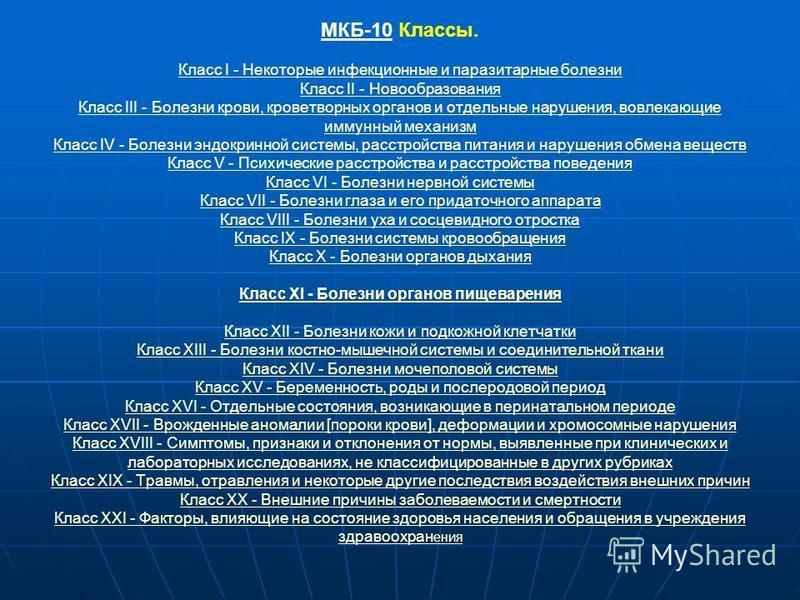 МКБ-10МКБ-10 Классы. Класс I - Некоторые инфекционные и паразитарные болезни Класс II - Новообразования Класс III - Болезни крови, кроветворных органов и отдельные нарушения, вовлекающие иммунный механизм Класс IV - Болезни эндокринной системы, расст
