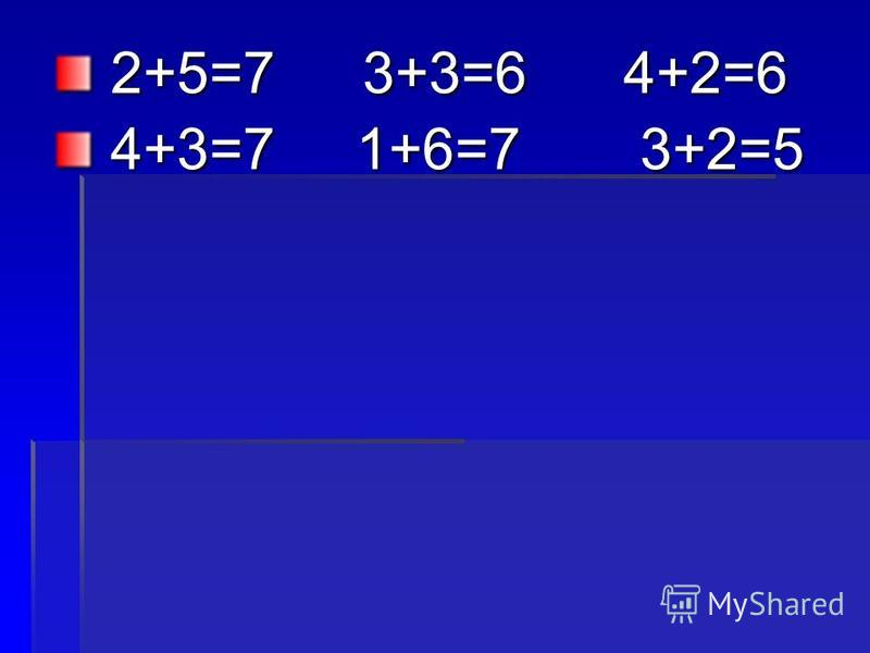 2+5=7 3+3=6 4+2=6 2+5=7 3+3=6 4+2=6 4+3=7 1+6=7 3+2=5 4+3=7 1+6=7 3+2=5