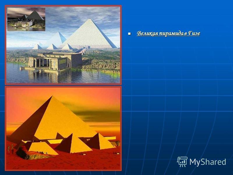 Великая пирамида в Гизе Великая пирамида в Гизе Великая пирамида в Гизе Великая пирамида в Гизе